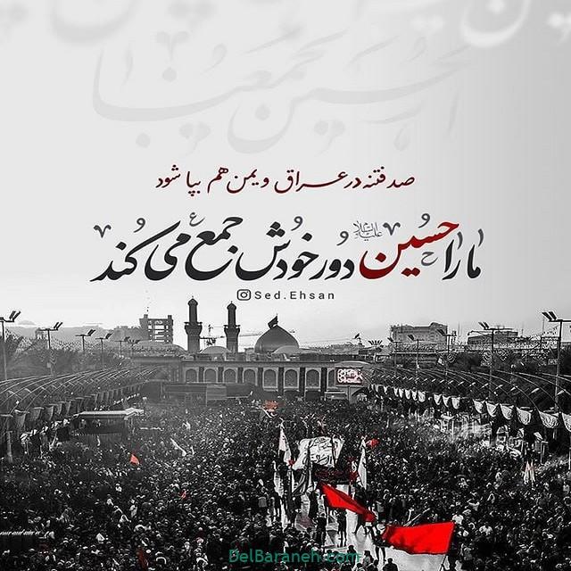 عکس شعر اربعین حسینی