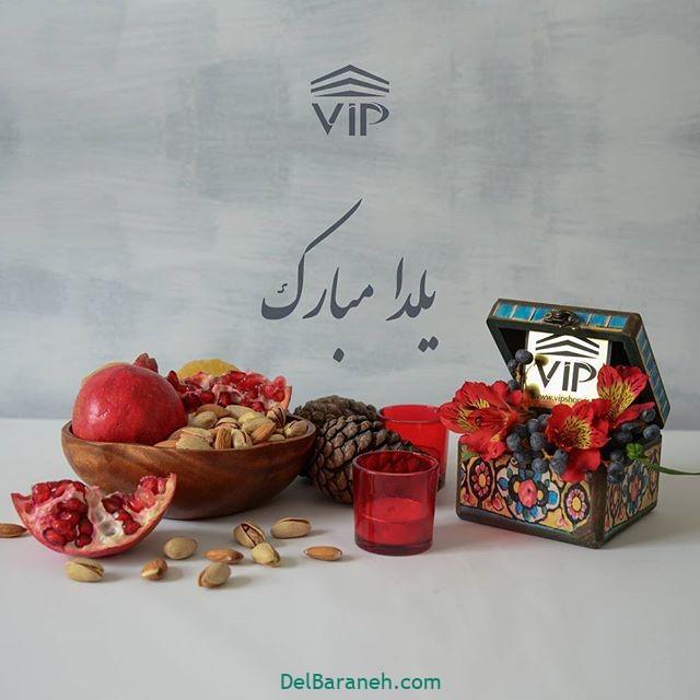 یلدا مبارک (۱)