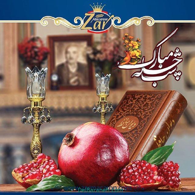 یلدا مبارک (۱۳)