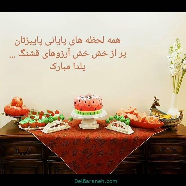 یلدا مبارک (۱۵)