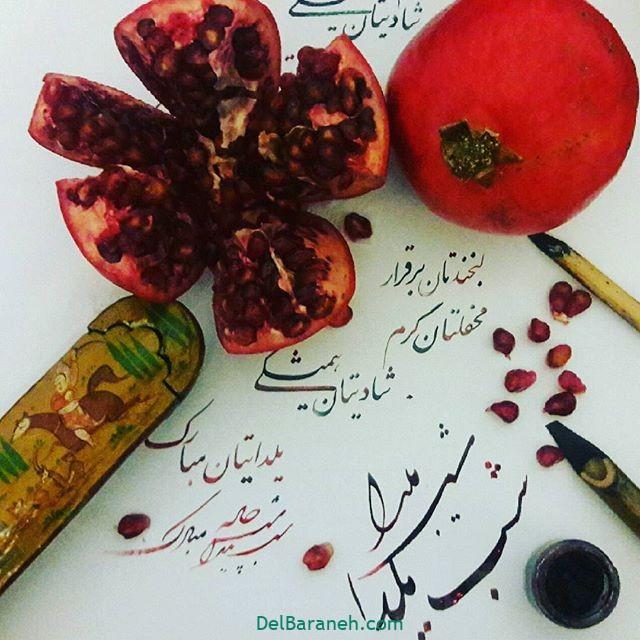 یلدا مبارک (۱۸)
