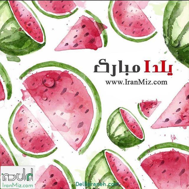یلدا مبارک (۲۲)