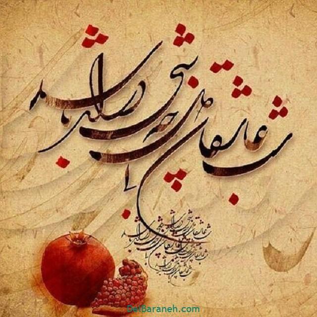 یلدا مبارک (۲۶)