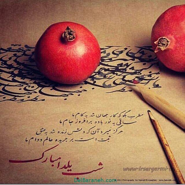 یلدا مبارک (۳)