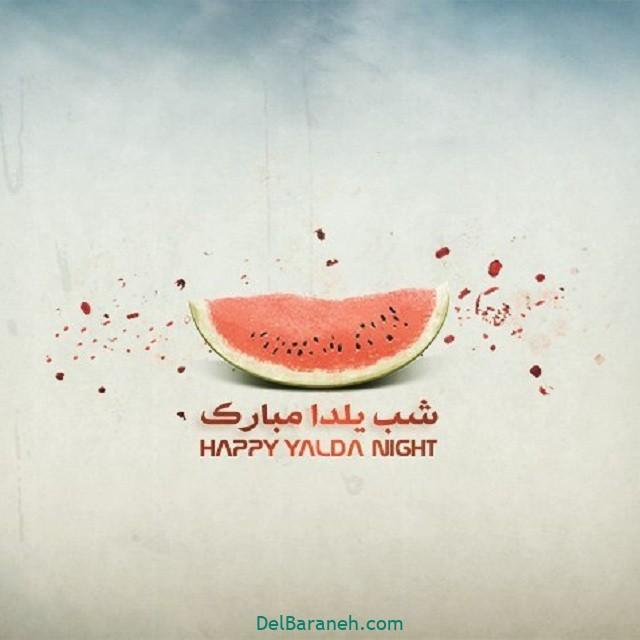 یلدا مبارک (۳۳)