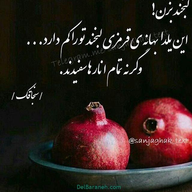 یلدا مبارک (۳۹)