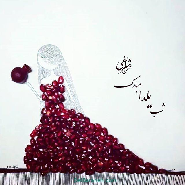 یلدا مبارک (۴۰)