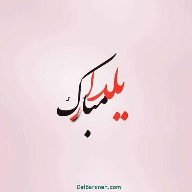 یلدا مبارک (۴۱)