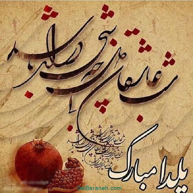 یلدا مبارک (۴۴)