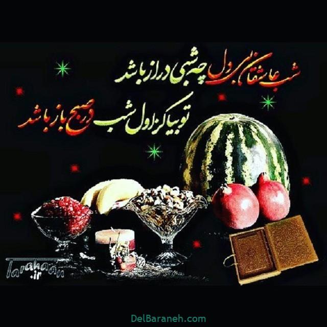 یلدا مبارک (۴۵)