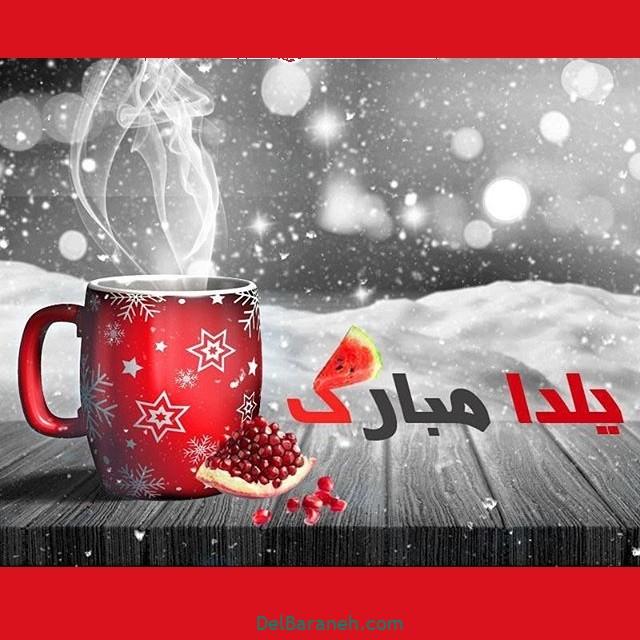 یلدا مبارک (۶)