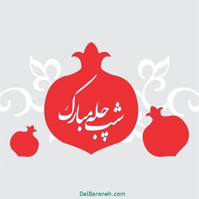 یلدا مبارک (۸)