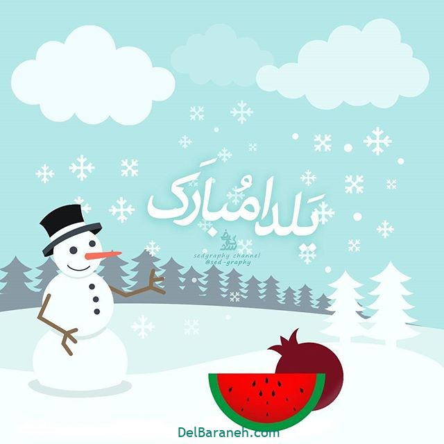 یلدا مبارک (۹)