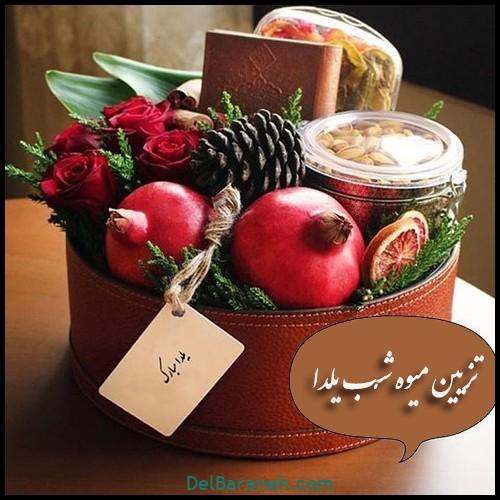 تزیین میوه یلدا   ۷۰ مدل میوه آرایی برای شب یلدا عروس + فیلم