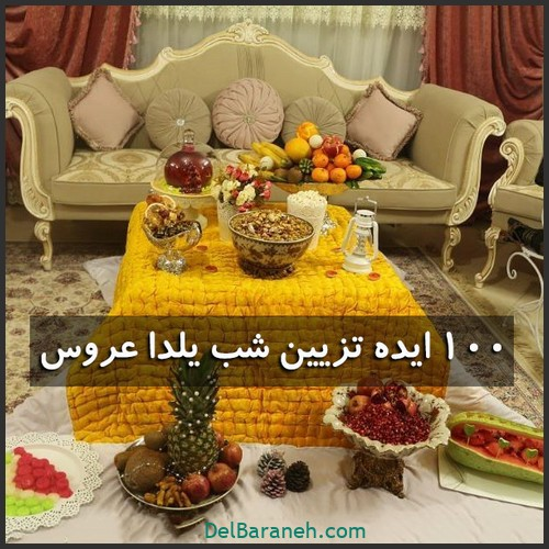 تزیین شب یلدا