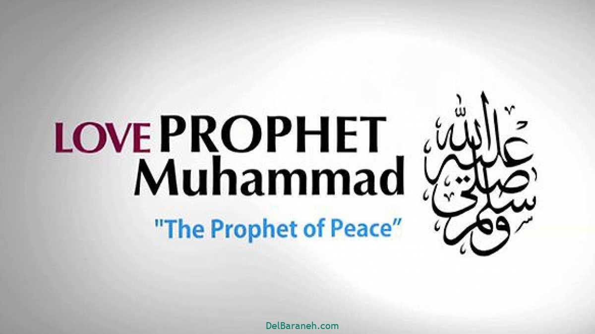 انشا در مورد حضرت محمد زندگی نامه تولد (۵)