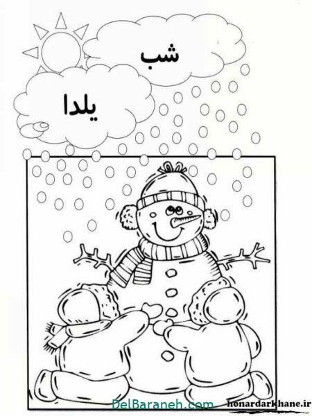 رنگ آمیزی نقاشی شب یلدا (۲۱)