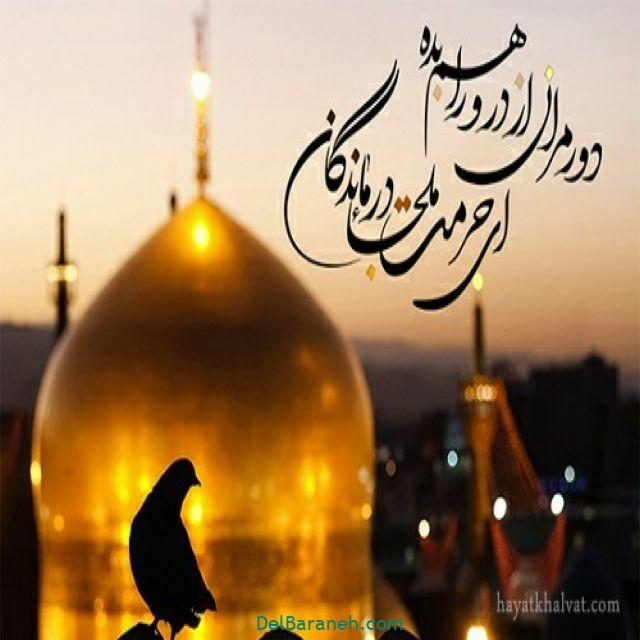 عکس پروفایل زائر مشهد