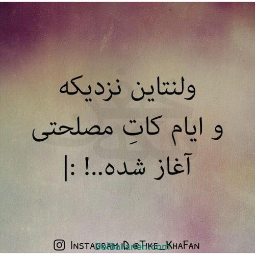 عکس نوشته ولنتاین نزدیکه (۱۳)