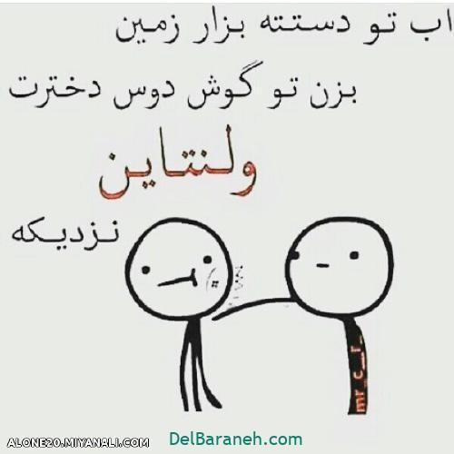 عکس نوشته ولنتاین نزدیکه (۹)