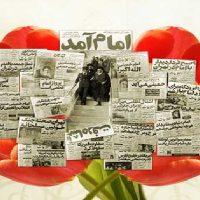 روزنامه دیواری دهه فجر | ۲۰ مدل روزنامه دیواری و کاردستی برای ۲۲ بهمن
