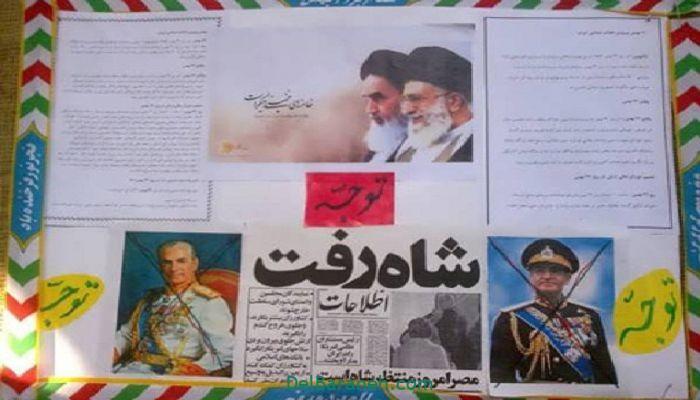 روزنامه دیواری دهه فجر (۱۳)