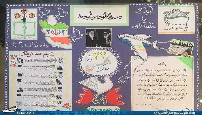 روزنامه دیواری دهه فجر (۱۴)