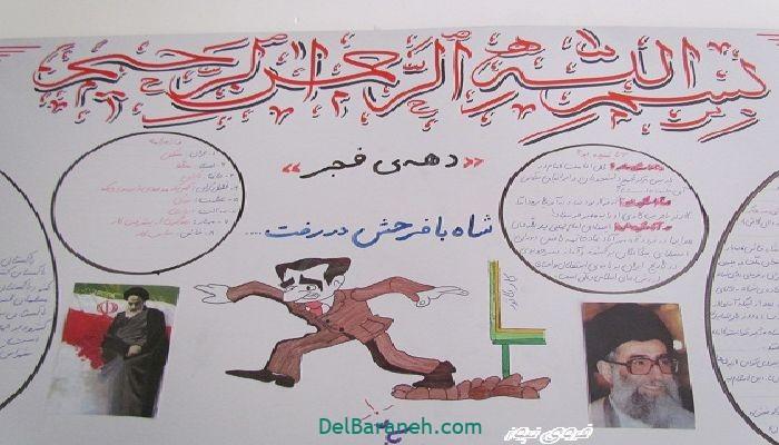 روزنامه دیواری دهه فجر (۱۶)