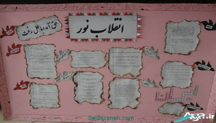 روزنامه دیواری دهه فجر (۲)