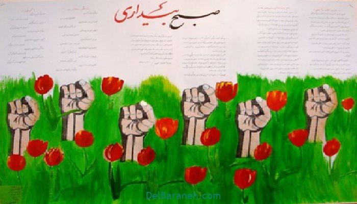 روزنامه دیواری دهه فجر (۷)