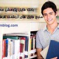 برنامه سالانه و تقویم اجرایی مدیران مدارس