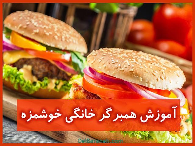 همبرگر خانگی | طرز تهیه بسیار ساده و لذت بخش همبرگر در خانه