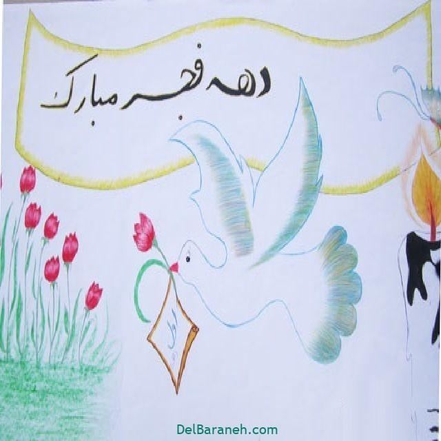نقاشی دهه فجر (۱۳)