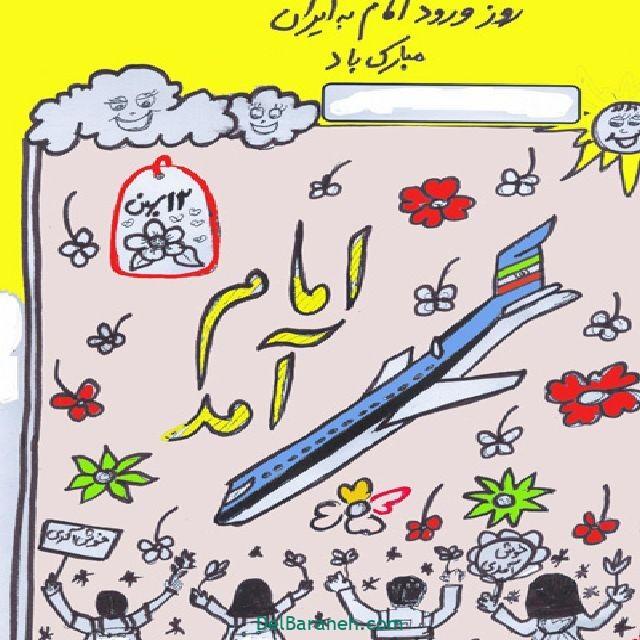 نقاشی دهه فجر (۲)