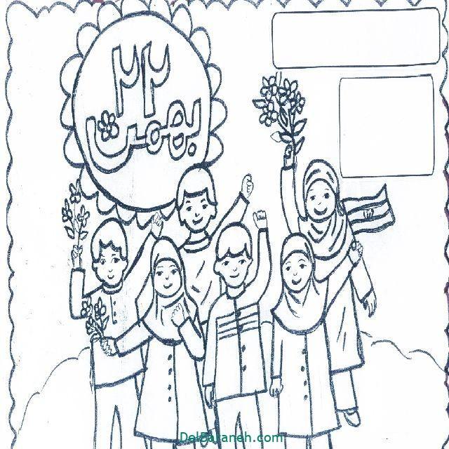 نقاشی دهه فجر (۴۵)