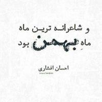 پروفایل بهمن ماه | ۵۰ عکس نوشته پروفایل متولیدن بهمن + خصوصیات بهمن ماهیا