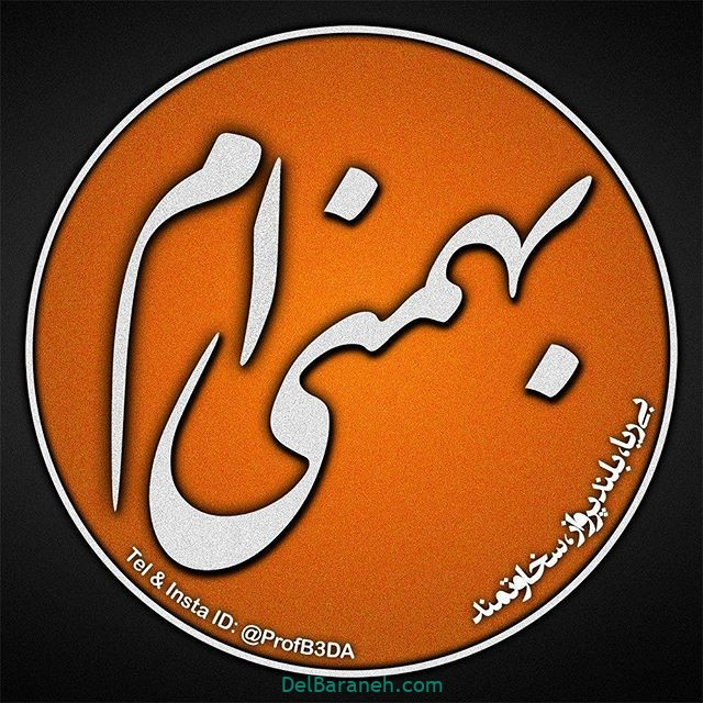 پروفایل بهمن ماه (۱۱)