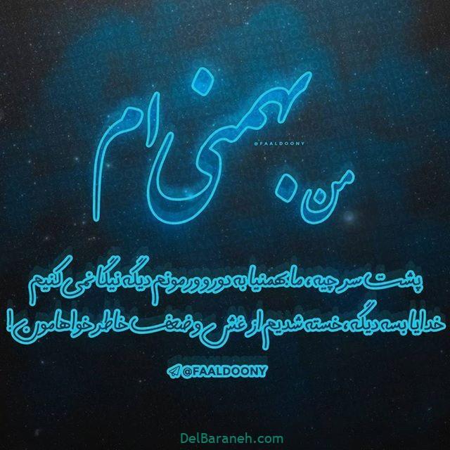 دانلود عکس پروفایل تولد بهمن ماهی