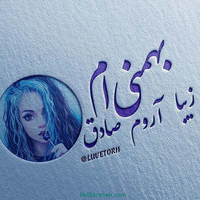 عکس پروفایل تولد دختر بهمن ماهی
