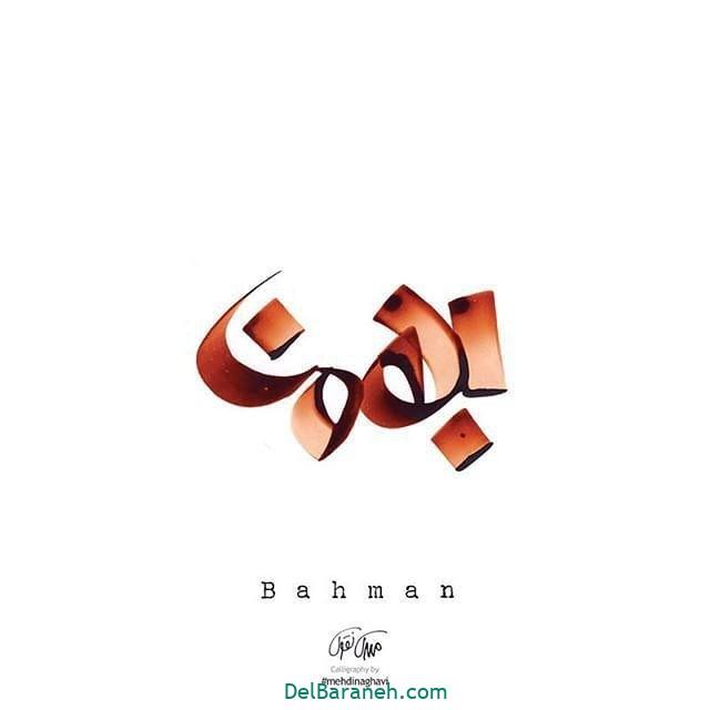 پروفایل بهمن ماه (۲)