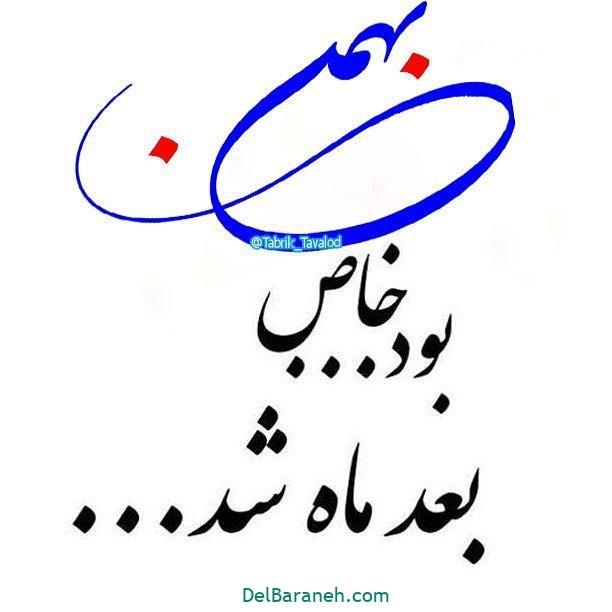 پروفایل بهمن ماه (۲۲)