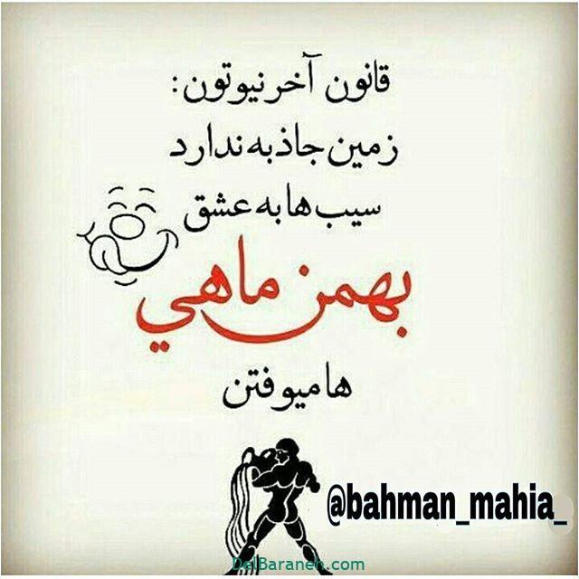 پروفایل بهمن ماه (۳۵)