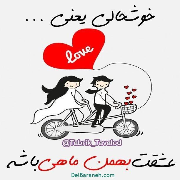 عشقم تولدت مبارک بهمن