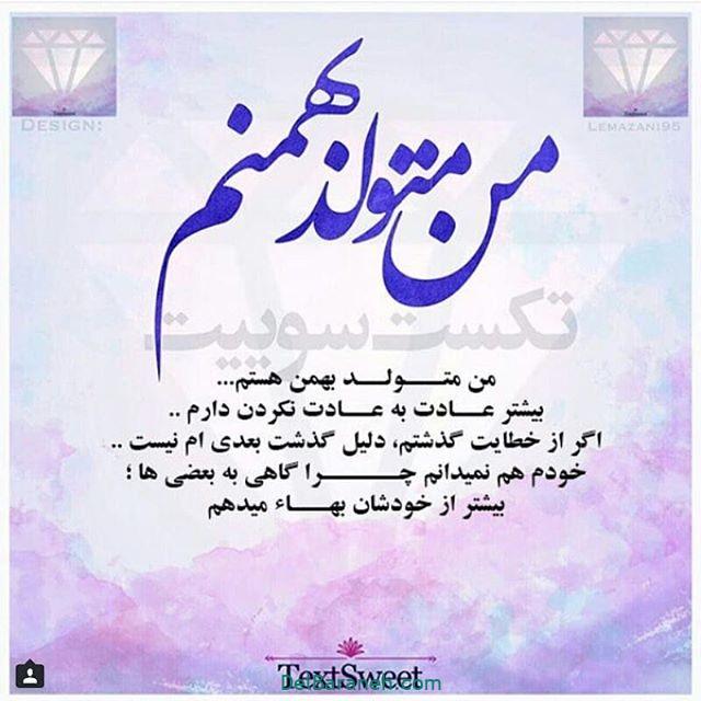 پروفایل بهمن ماه (۵۰)