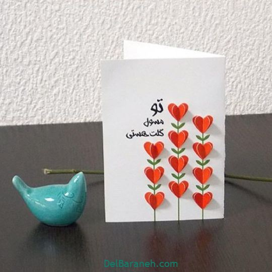 کارت پستال ولنتاین (۳۱)