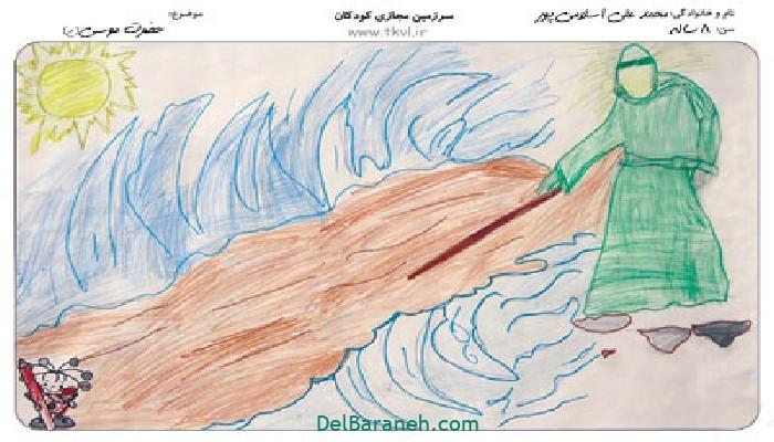 نقاشی حضرت موسی