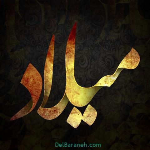 تایپوگرافی اسم میلاد