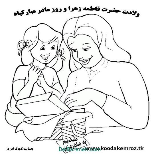 رنگ آمیزی روز مادر (۸)