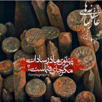 عکس شهادت حضرت زهرا | ۴۰ عکس نوشته زیبا در مورد شهادت حضرت فاطمه (ص)