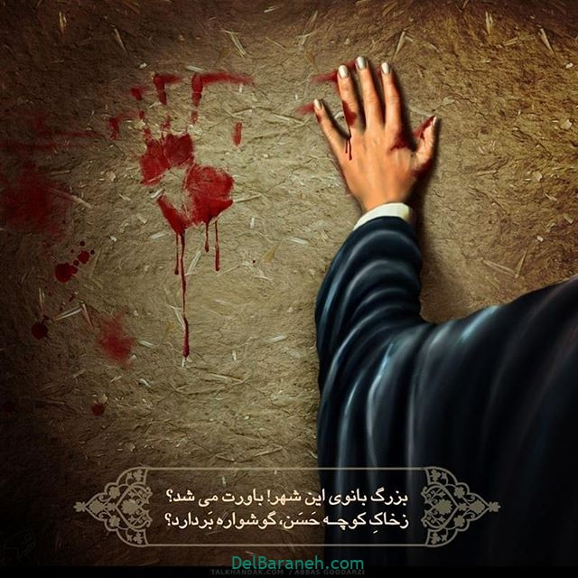 عکس شهادت حضرت زهرا (۱۰)